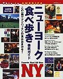 ニューヨーク食べ歩き徹底ガイド (世界文化社ムック―This is America)