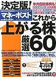 マネーポスト2014年秋号 決定版「本当に上がる株」厳選50 2014年 10/1号 [雑誌]