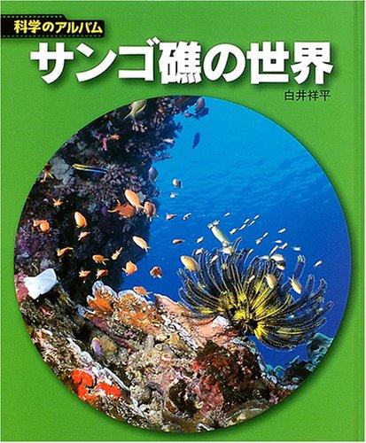 サンゴ礁の世界 (科学のアルバム)