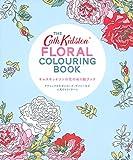 キャスキッドソンの花のぬり絵ブック―THE Cath Kidston® FLORAL COLOURING BOOK