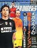 WORLD SOCCER DIGEST (ワールドサッカーダイジェスト) 2012年 8/2号 [雑誌]