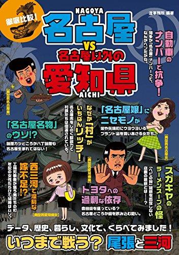 徹底比較! 名古屋VS名古屋以外の愛知県 (いつまで戦う? 尾張と三河)