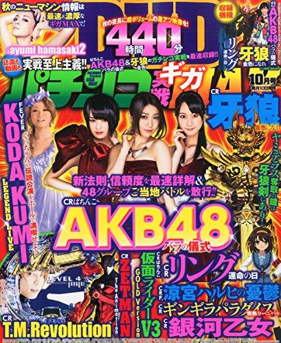 パチンコ実戦ギガMAX (マックス) 2014年 10月号 [雑誌]