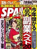 週刊SPA!(スパ) 2015 年 01/13・20 合併号 [雑誌] 週刊SPA!