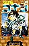 名探偵コナン (Volume34) (少年サンデーコミックス)