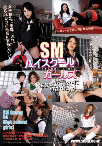 ジャネス/SMハイスクールガール 生意気女子校生に犯されたい! [DVD]