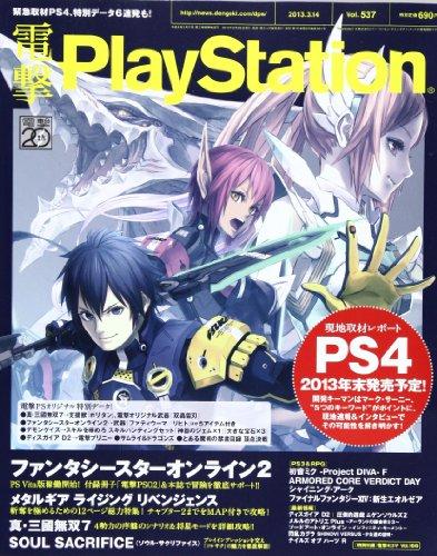 電撃PlayStation (プレイステーション) 2013年 3/14号 [雑誌]