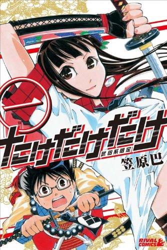 たけだけだけ-武田系限定-(1) (ライバルコミックス)