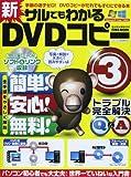 新サルでもわかるDVDコピー 3―WindowsXP/Vista/7/8対応 (英和MOOK らくらく講座 192)