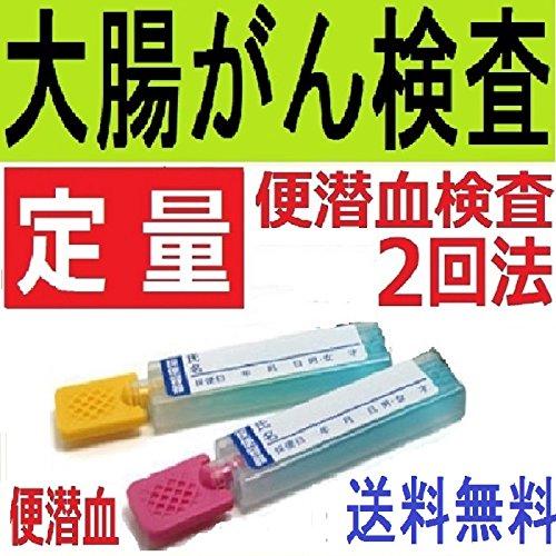 【定量型】郵送大腸がん検査キット 2回法・便中の血液(Hb)濃度を数値で測定します。