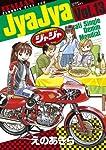 ジャジャ 13 (サンデーGXコミックス)