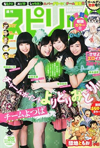 ビッグコミックスピリッツ 2015年 5/18 号 [雑誌]