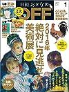 日経おとなのOFF 2016年 1月号 [雑誌]