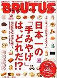 BRUTUS (ブルータス) 2011年 12/15号 [雑誌]