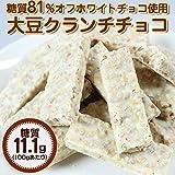 低糖工房 糖質81%オフホワイトチョコ使用 大豆クランチチョコ 300g 【糖質制限中・ダイエット中の方に!】