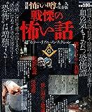 戦慄の怖い話―永久保存版 (ミリオンムック 53 別冊怖い噂)