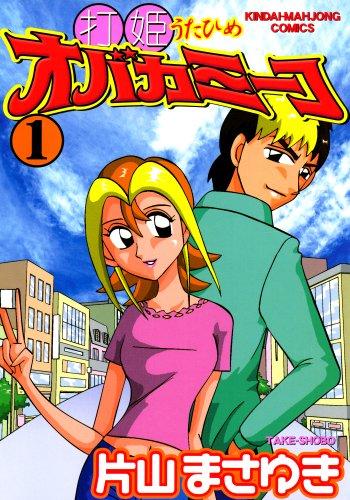 打姫オバカミーコ (1) (近代麻雀コミックス)