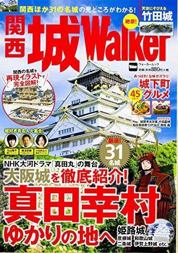 関西 城Walker ウォーカームック -