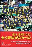 CRAZY NAOKI—僕は戦車に石を投げる (ルネッサンスBOOKS) (ルネッサンスBOOKS)