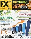 月刊 FX (エフエックス) 攻略.com (ドットコム) 2010年 06月号 [雑誌]