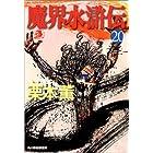 魔界水滸伝〈20〉 (ハルキ・ホラー文庫)