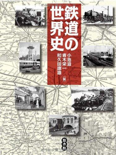 鉄道の世界史