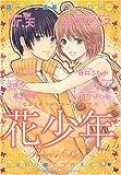 花少年-Flower Boy's 2 (光彩コミックス)