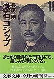 漱石ゴシップ (文春文庫)