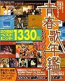 青春歌年鑑スペシャル・ソングブック―20世紀ベストヒット1330曲 (Sony magazines annex)