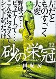 砂の栄冠(12) (ヤンマガKCスペシャル)