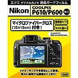 【アマゾンオリジナル】 ETSUMI 液晶保護フィルム デジタルカメラ液晶ガードフィルム Nikon COOLPIX P610/P600専用 ETM-9200
