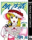 甘い生活 28 (ヤングジャンプコミックスDIGITAL)