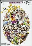 ワリオランドシェイク (ワンダーライフスペシャル Wii任天堂公式ガイドブック)