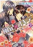 風紀のオキテ 第2巻 (あすかコミックスCL-DX)