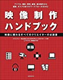 新版 映像制作ハンドブック (玄光社MOOK)