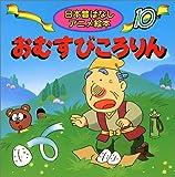 おむすびころりん (日本昔ばなしアニメ絵本 (10))