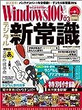 Windows100% 2016年 03月号 [雑誌]