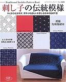 刺し子の伝統模様—模様72種類紹介 (レディブティックシリーズ—ソーイング (2424))