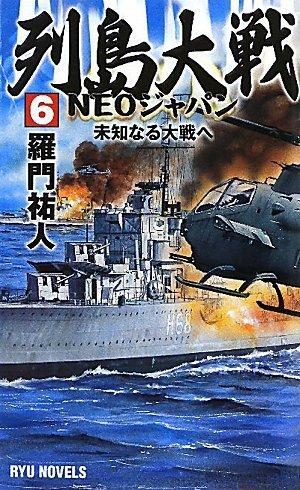 列島大戦NEOジャパン〈6〉未知なる大戦へ