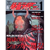 仮面ライダー特別版 ショッカーVol.1 (Official File Magazine)