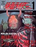 仮面ライダー特別版ショッカー (Vol.1) (Kodansha official file magazine)