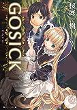 GOSICK ─ゴシック─(ビーンズ文庫)<GOSICK(ビーンズ文庫)> (角川ビーンズ文庫)