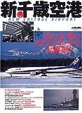 新千歳空港―北の大地のメガエアポートを大解剖! (イカロスMOOK―日本の空港シリーズ)