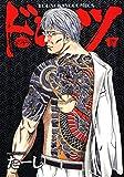 ドンケツ  17巻 (コミック(YKコミックス))