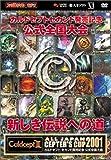 ALL JAPAN CEPTER'S CUP 2001 カルドセプト セカンド 新しき伝説への道