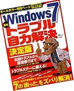 Windows7深刻トラブル自力解決 決定版 (TJMOOK)