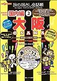 旅の指さし会話帳国内編2大阪 (ここ以外のどこかへ!)