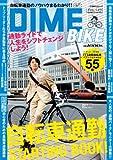 DIME BIKE 自転車通勤STARTING BOOK! (小学館SJ・MOOK)