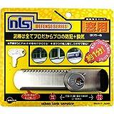 日本ロックサービス はいれーぬ鍵付 DS-H-15