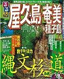るるぶ屋久島 奄美 種子島'09~'10 (るるぶ情報版 九州 11)